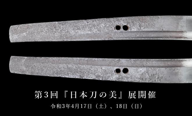 第3回日本刀の美