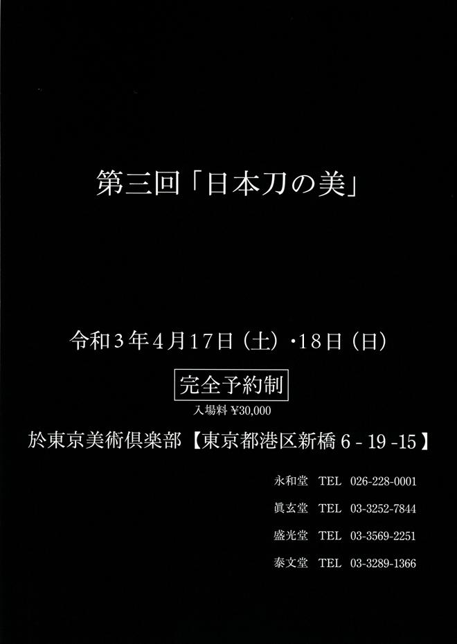 第3回日本刀の美展(令和3年4月17日・18日)