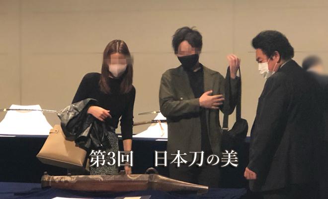 第三回日本刀の美展示会の様子