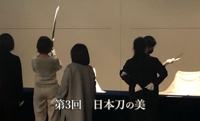 刀剣女子:第三回日本刀の美