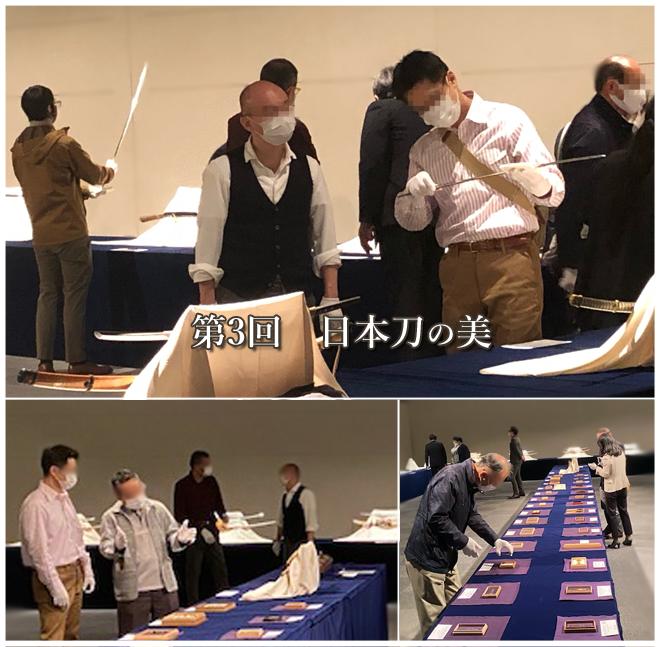 第三回日本刀の美展示会所の様子、特別重要刀剣、重要刀剣、重要刀装具、