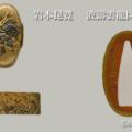 特別保存刀装具波濤雲龍図縁頭:岩本昆寛作