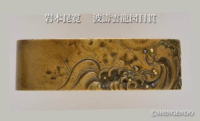 岩本昆寛:波濤雲龍図目貫横から見た画像