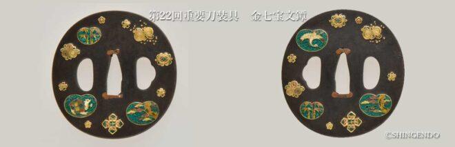 第22回重要刀装具 金七宝文鐔 無銘平田